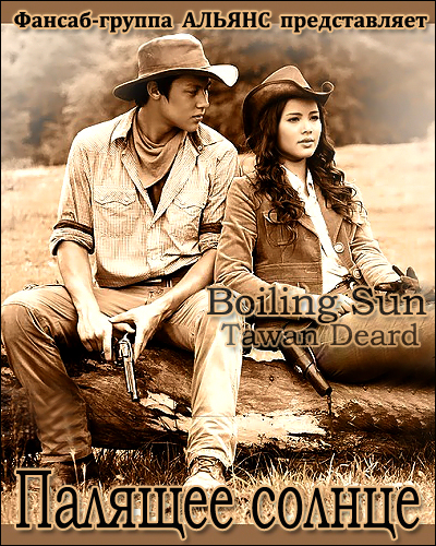 Мой любимый враг / My Beloved Enemy / Koo Kaen Saen Ruk (2011)