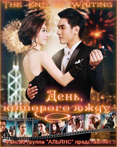 Дорама таиланд смотреть онлайн с русской озвучкой